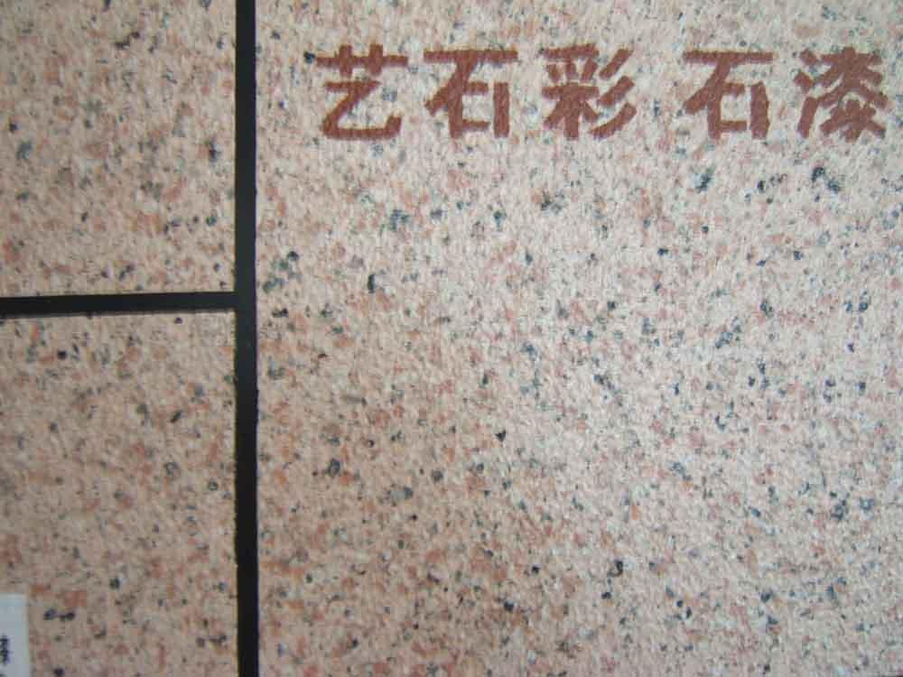 西安真石漆