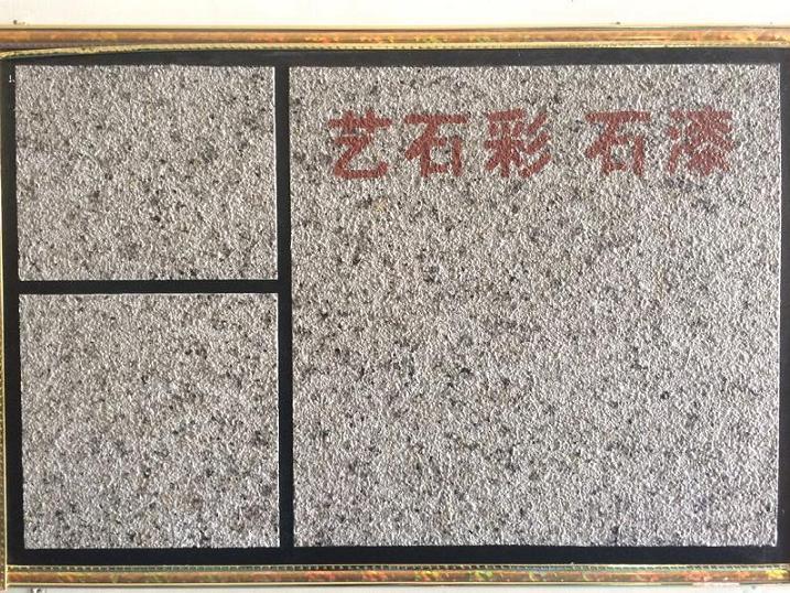陕西质感真石漆厂家