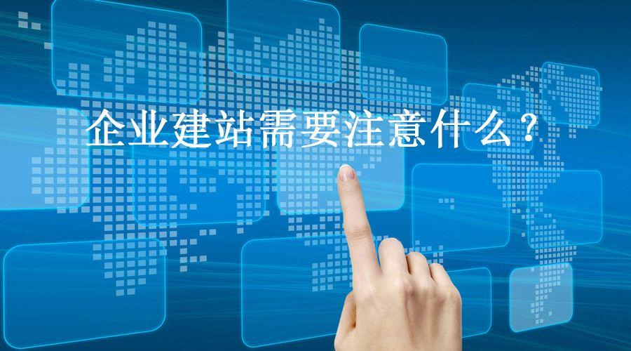 中山网站建设