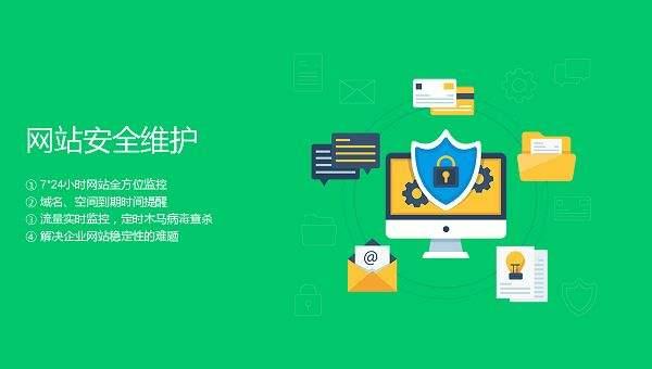 中山营销型网站