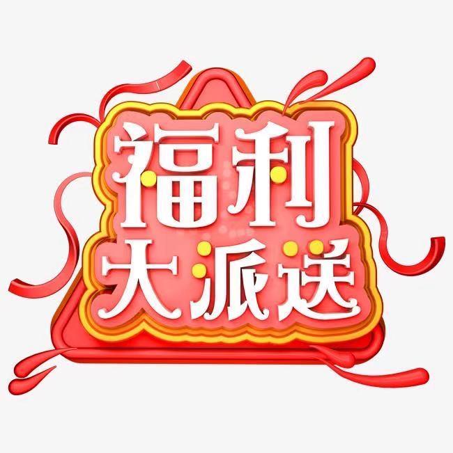 中山网络公司福利大派送