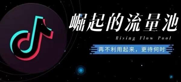 中山网络推广公司新的推广方式之抖音推广