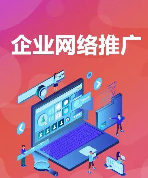 中山网络推广