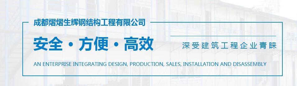 成都熠熠生辉钢结构工程有限公司