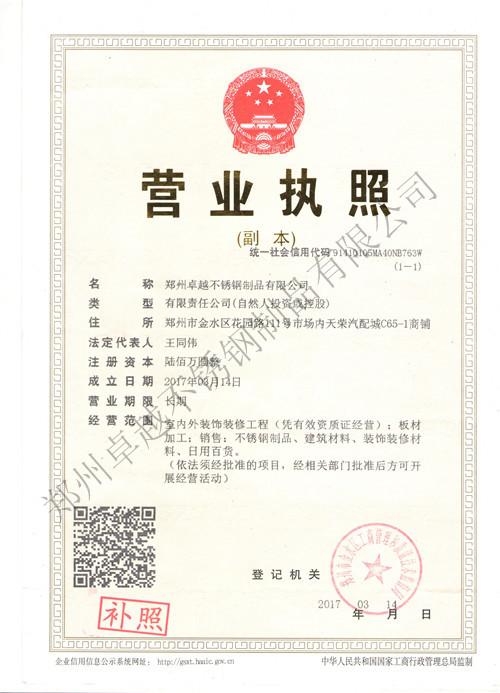 郑州卓越不锈钢营业执照
