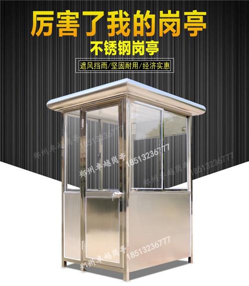 郑州不锈钢岗亭T003