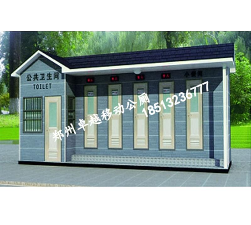 郑州移动公厕