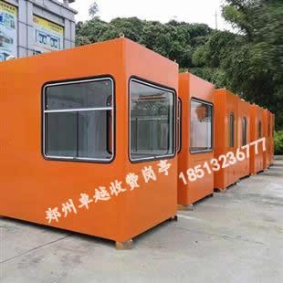 T132-收费站岗亭