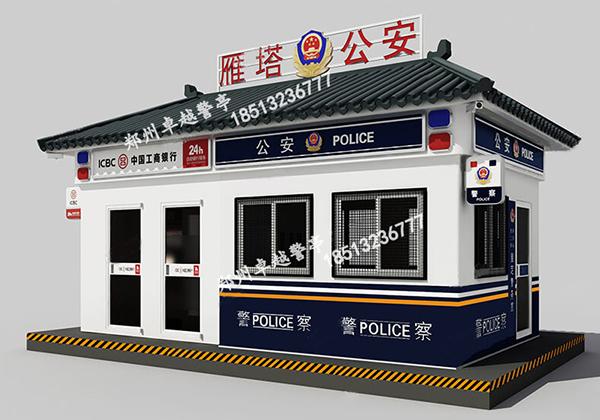 T103-警务岗亭