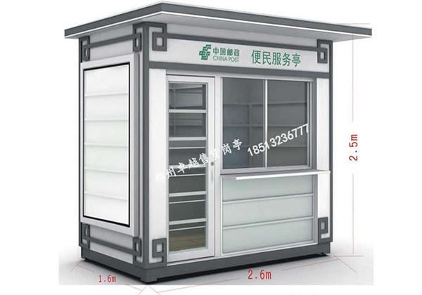 郑州售货亭—T046-售货岗亭