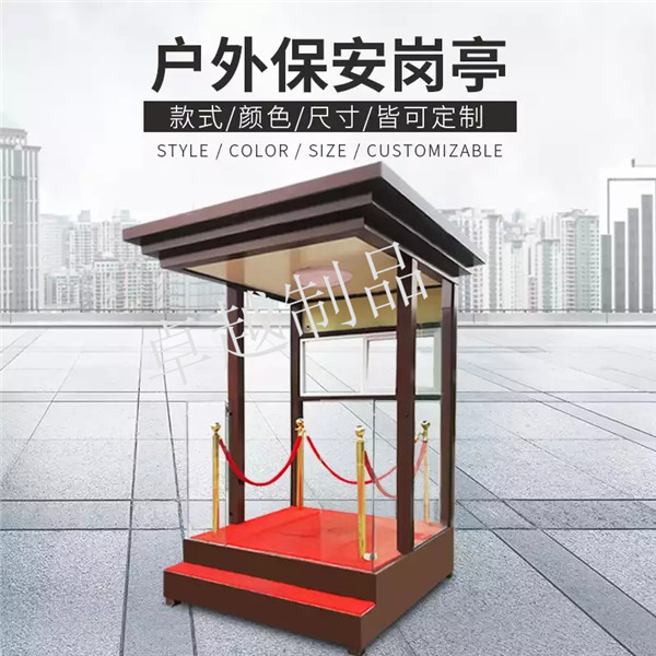 郑州岗亭-T065-站台岗亭