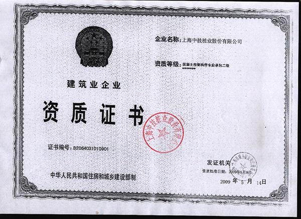 混凝土预制构件专业承包二级资质证书