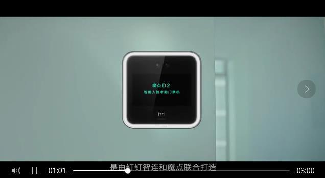 魔点D2(智能人脸产品视频)