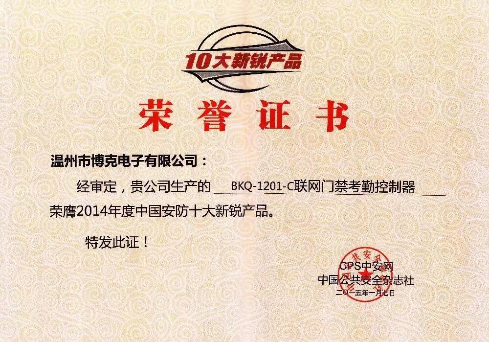 联网门禁考勤控制器荣誉证书