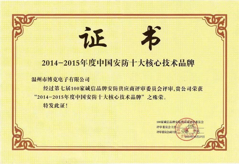 中国安防十大核心技术品牌