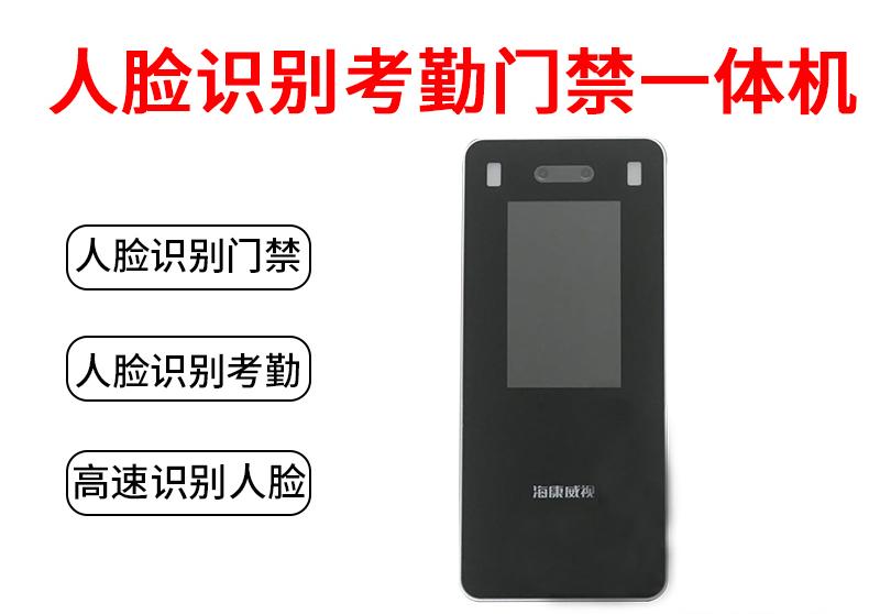 人脸识别门禁一体机DS-K1T8115M 刷卡密码指纹考勤门禁系统触屏操作 支持WiFi接入 DS-K1T8115M