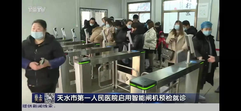 天水市第 一 人民医院启用海康威视智能闸机设备
