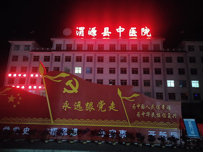 通渭县中医院