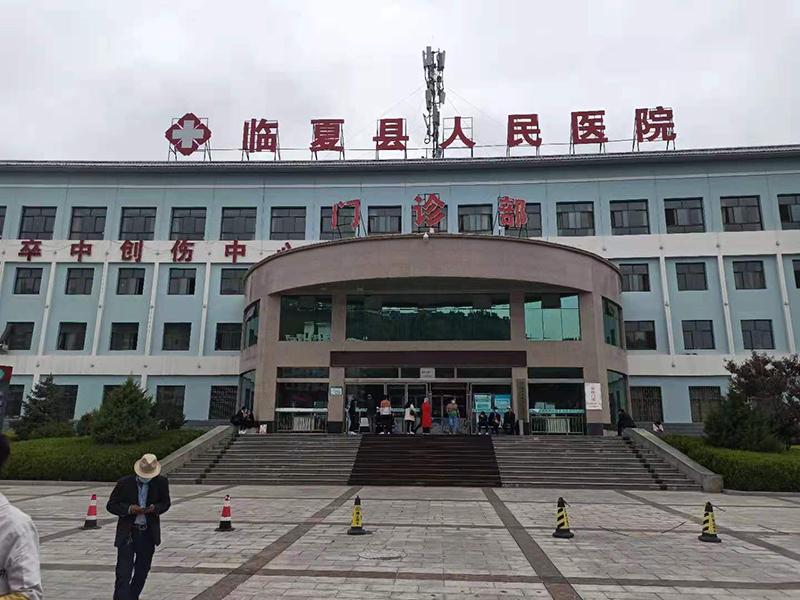 临夏县中医院