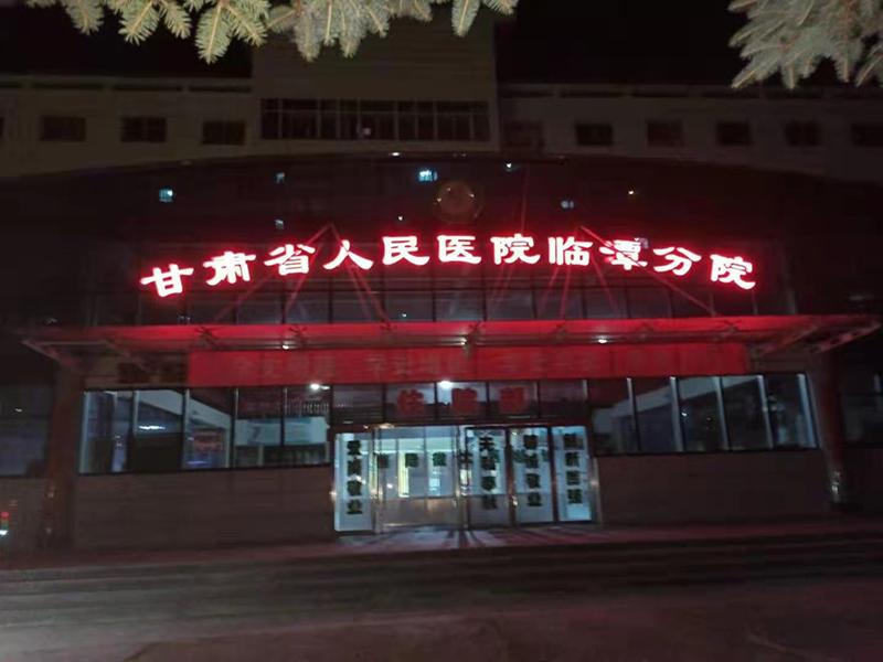 甘肃省人民医院临潭分院