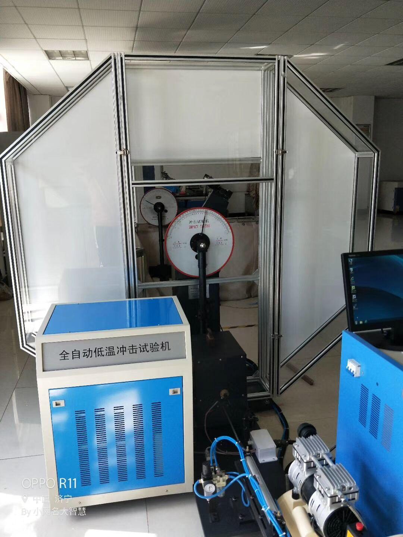 低温自动送料冲击试验机