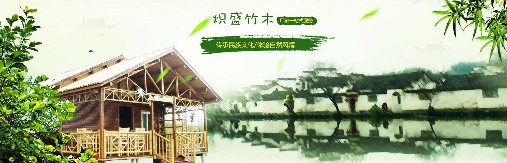 四川竹木建筑公司