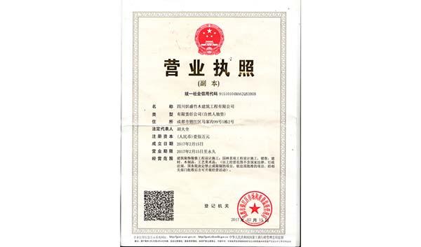 四川竹木建筑公司建筑营业执照