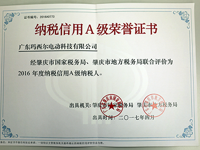 纳税荣誉A级证书