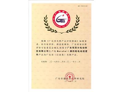 四轮电动巡逻车名牌产品证书