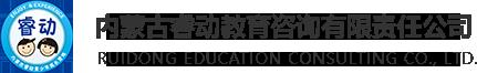 內蒙古睿動教育咨詢有限責任公司