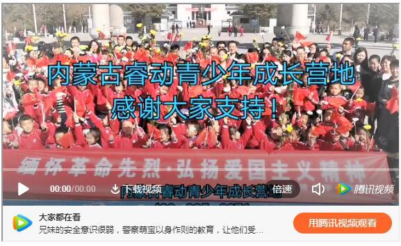 内蒙古睿动教育-清明节·爱国主义教育主题活动