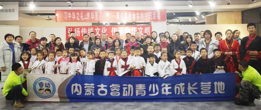 习中华之礼·传华夏之美丨呼和浩特青少年社会实践主题活动