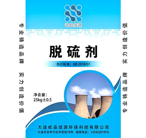 水泥厂脱硫剂生产厂家