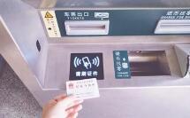 陕西高铁告别纸质票 省内所有高铁车站开通电子客票