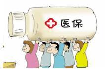 """国家医保局:防范药品恶意涨价""""搭车涨价"""""""