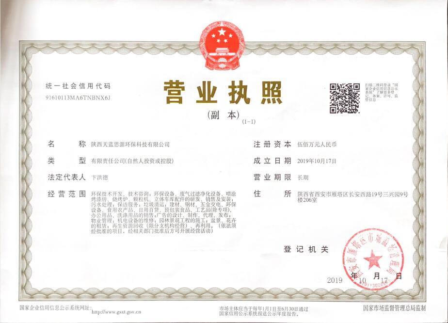 天蓝思源环保科技营业执照