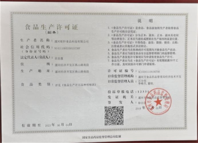 漯河钜轩食品生产许可证
