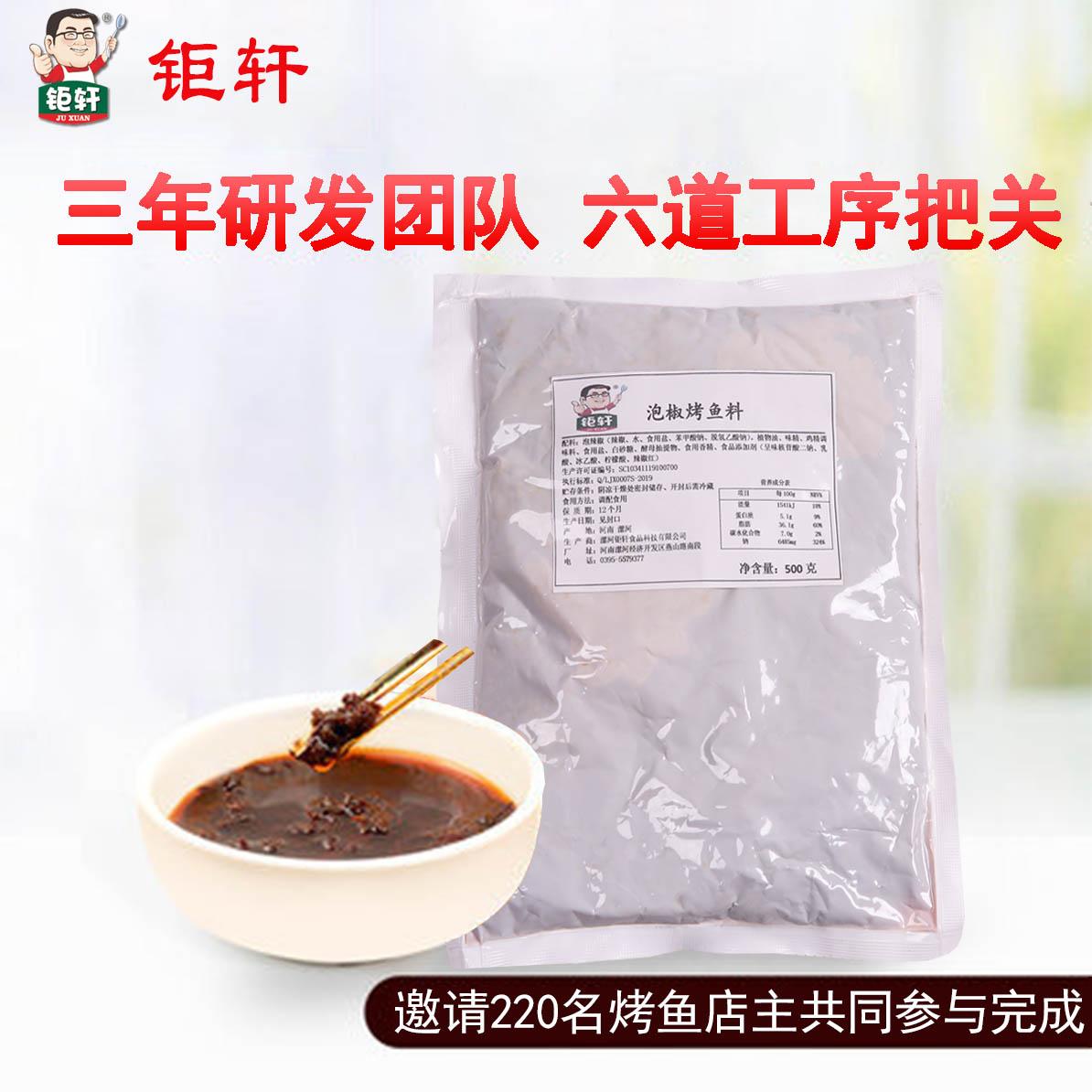 钜轩看球宝tv版——香辣烤鱼