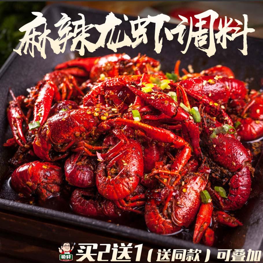 钜轩调料——麻辣小龙虾