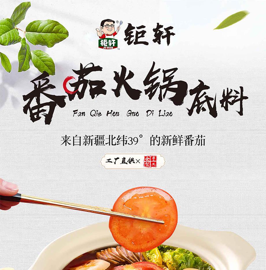 钜轩看球宝tv版——鲜汁番茄汤