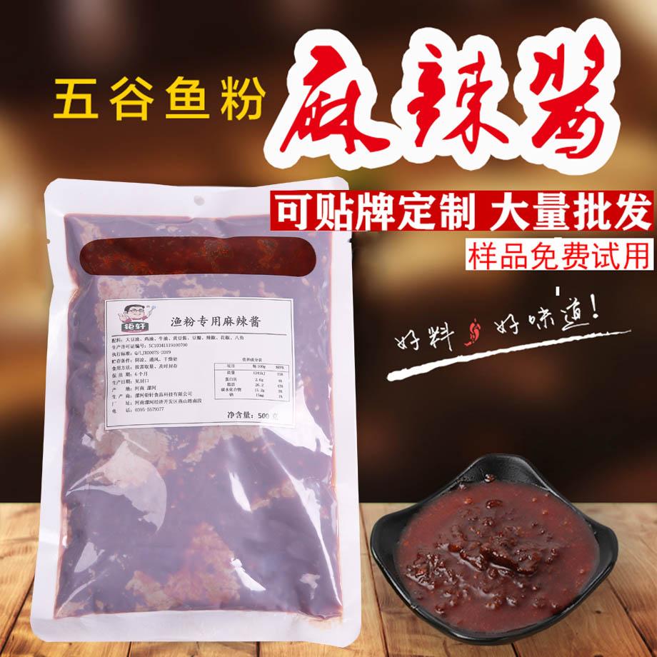 钜轩调料——渔粉专用麻辣酱