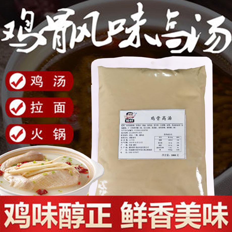 钜轩调料——鸡骨高汤