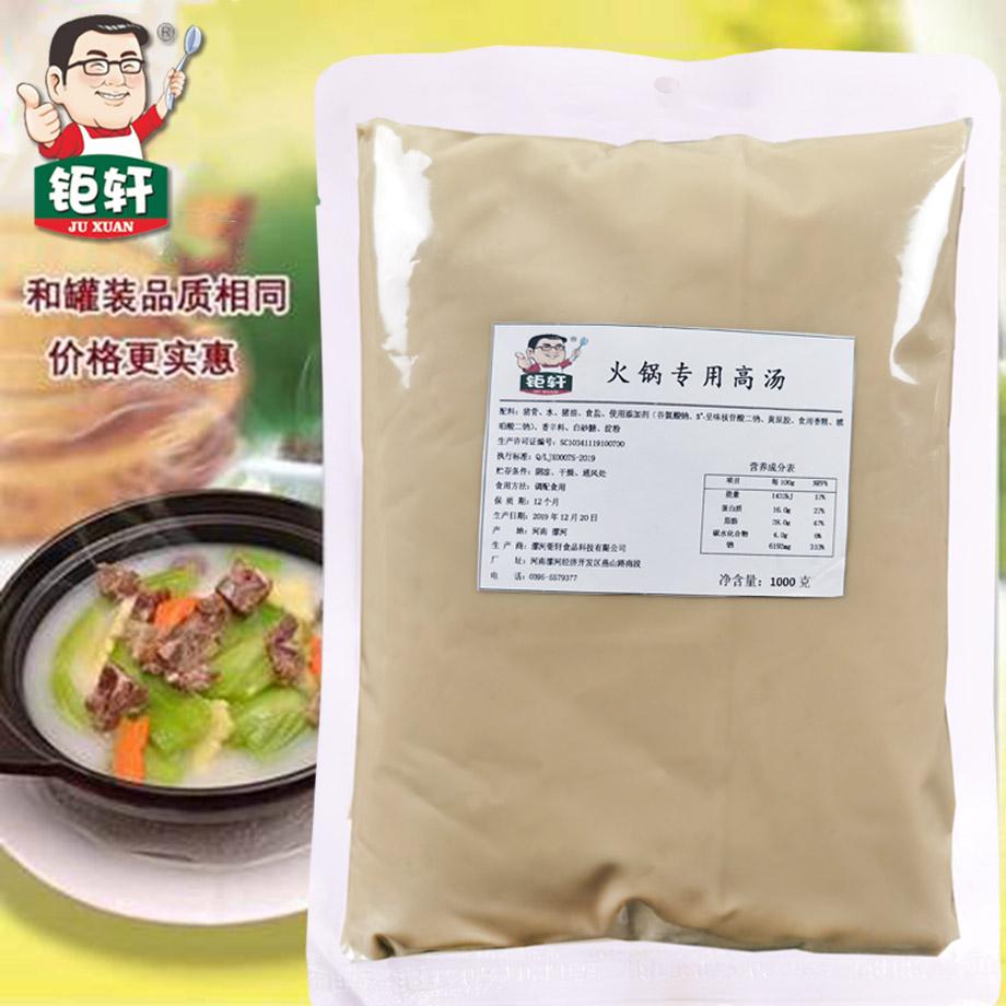 钜轩调料——火锅专用高汤