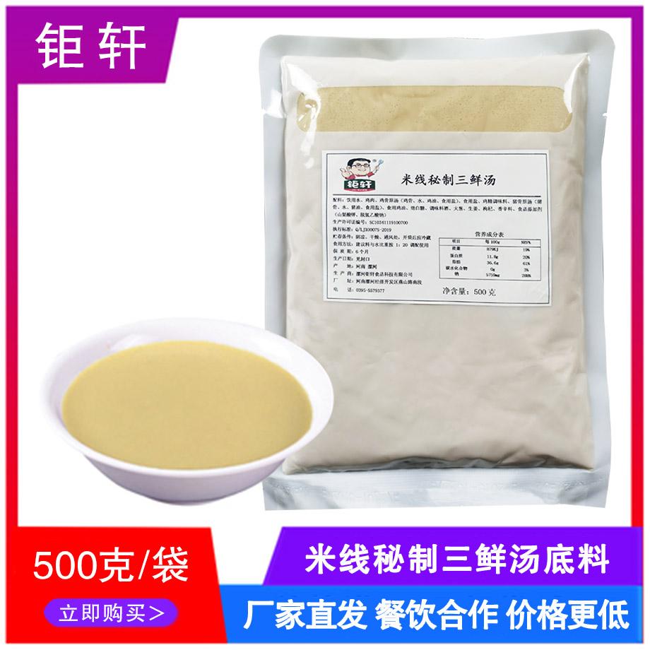 钜轩调料——米线秘制三鲜汤