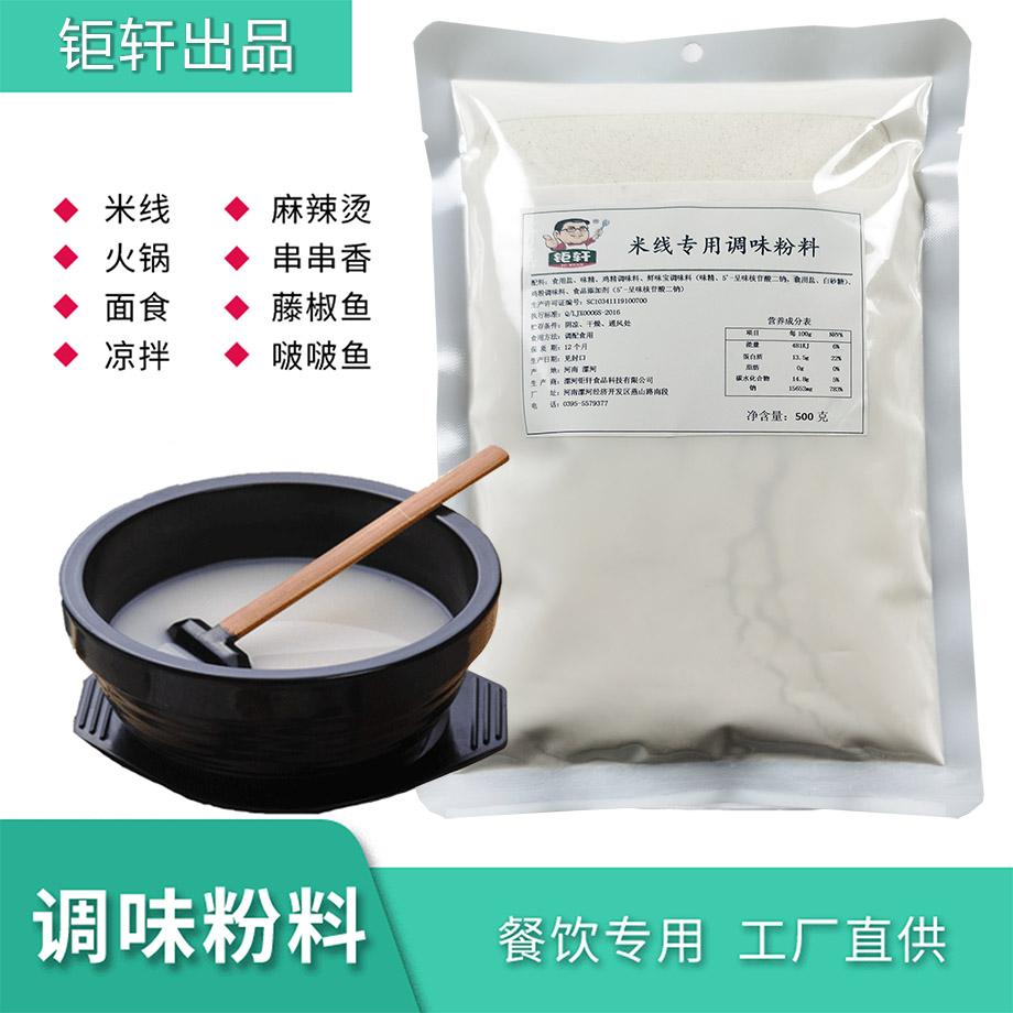 钜轩调料——米线专用调味粉料