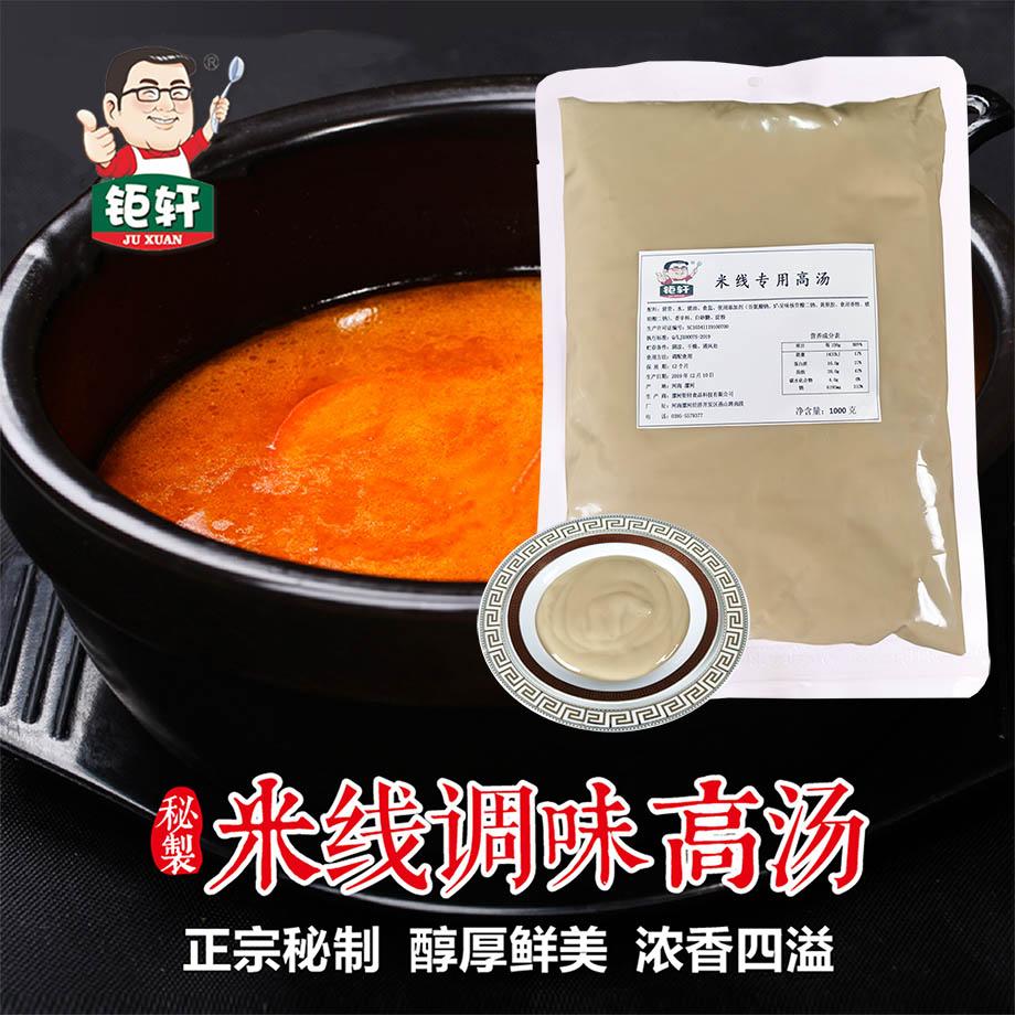 钜轩调料——米线专用高汤
