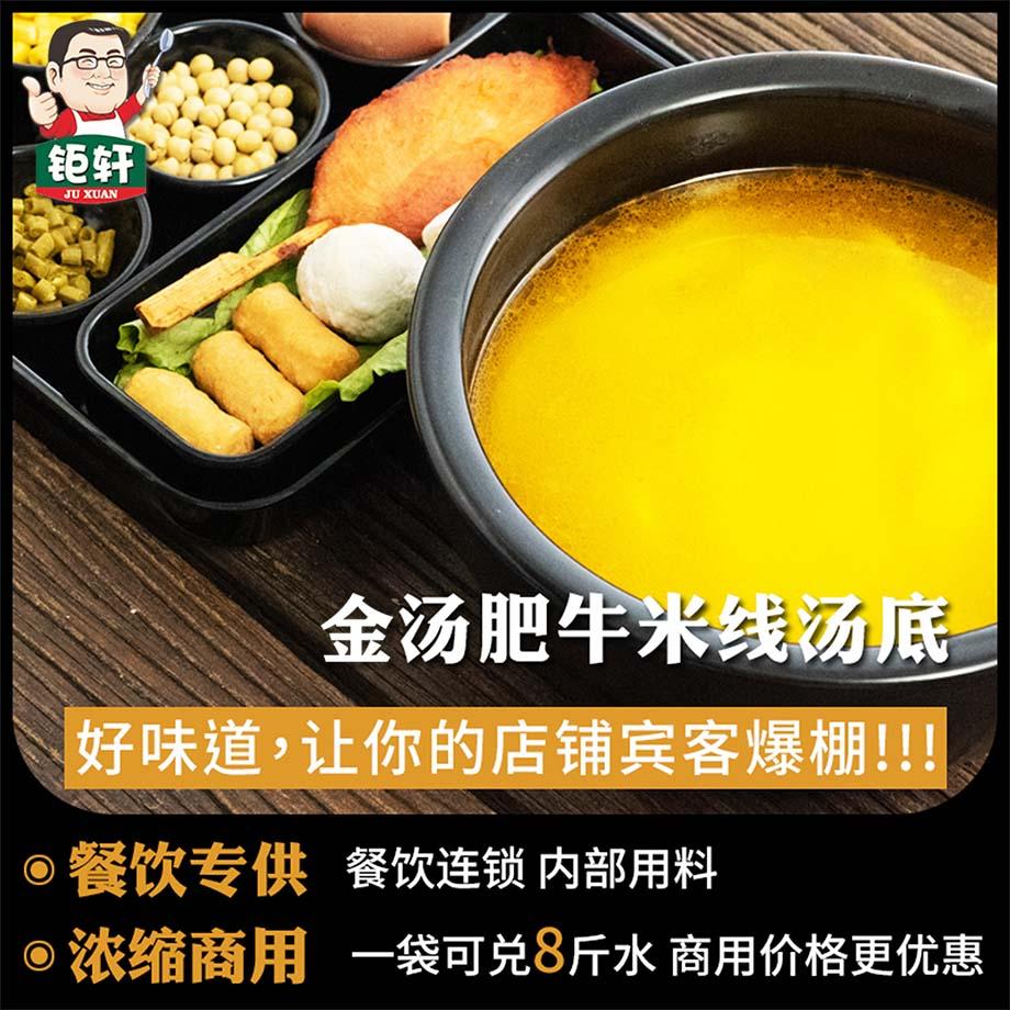 钜轩调料——米线专用金汤肥牛