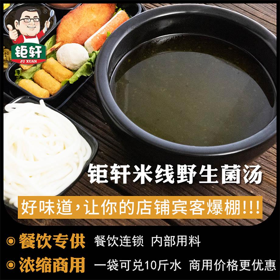 钜轩看球宝tv版——米线专用菌汤