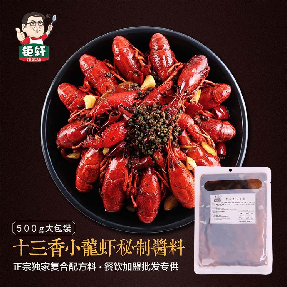 钜轩调料——十三香小龙虾