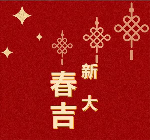 吉蘭泰光泰建材有限責任公司,祝大家新年快樂!